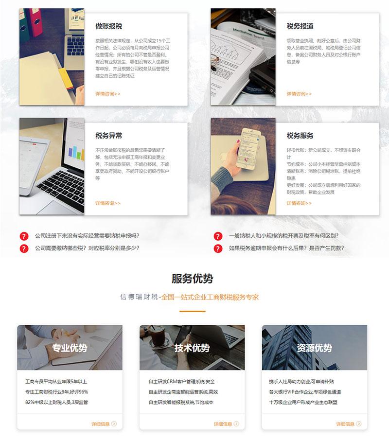 郑州怎么注册公司流程图