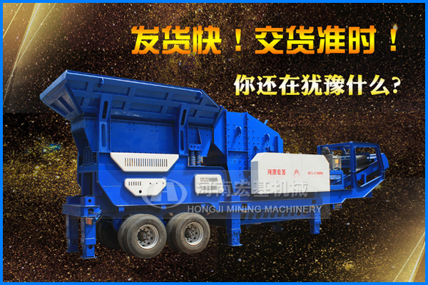 制砂用的鹅卵石碎石机选一台移动式的大概多少钱