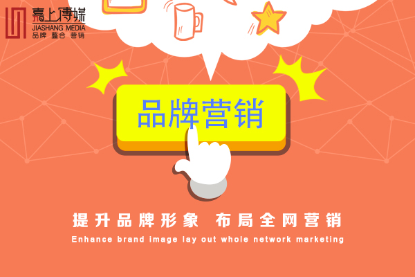 大连全网整合营销 嘉上传媒分享网络