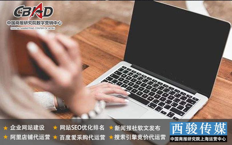 上海快照位优化公司